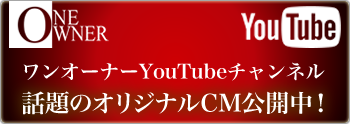 ワンオーナーYouTubeチャンネル