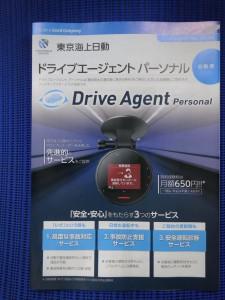 ドライブレコーダーは完備済みですか、、